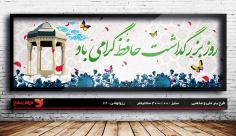 طرح لایه باز بنر روز بزرگداشت حافظ شیرازی
