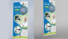 طرح لایه باز استند شرکت تولید تجهیزات پزشکی کیان طب