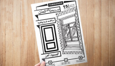طرح لایه باز تراکت ریسو درب و پنجره سازی