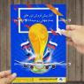 طرح لایه باز تراکت و پوستر رنگی آغاز پیش فروش تورهای جام جهانی 2018 روسیه