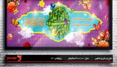 طرح لایه باز ولادت امام محمد باقر (ع)