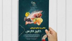 طرح لایه باز تراکت تبلیغاتی ماهی فروشی