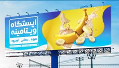 طرح لایه باز بنر تبلیغاتی ایستگاه ویتامینه