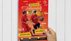 طرح لایه باز پوستر باشگاه بسکتبال