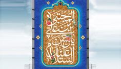 طرح بنر ولادت امام حسن مجتبی (ع) و روز اکرام