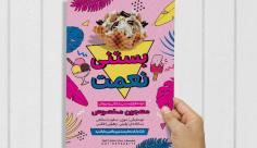 طرح لایه باز پوستر بستنی فروشی