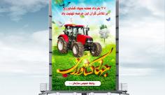 طرح لایه باز بنر هفته جهاد کشاورزی