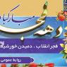 طرح لایه باز بنر دهه فجر و 22 بهمن