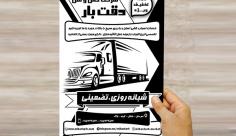 طرح لایه باز تراکت ریسو تبلیغاتی شرکت حمل و نقل دقت بار