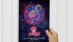 طرح لایه باز پوستر آموزشگاه خوانندگی
