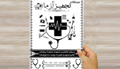 طرح لایه باز تراکت ریسو تبلیغاتی تجهیزات پزشکی