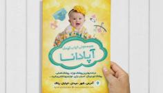 طرح لایه باز پوستر سیسمونی کودک