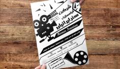 طرح لایه باز تراکت ریسو تبلیغاتی شرکت فیلمسازی هنر ایرانیان