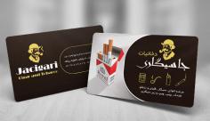 طرح لایه باز کارت ویزیت فروشگاه دخانیات