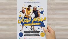 طرح پوستر وتراکت لایه باز باشگاه ورزشی بسکتبال