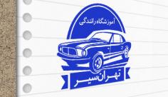 طرح لایه باز مهرسازی آموزشگاه رانندگی