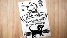 طرح لایه باز تراکت ریسو مرکز نگهداری حیوانات خانگی