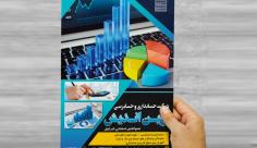 طرح لایه باز تراکت و پوستر تبلیغاتی شرکت حسابداری