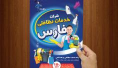 طرح لایه باز پوستر خدمات نظافتی
