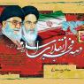 طرح بنر لایه باز دهه گرامیداشت فجر و 22 بهمن