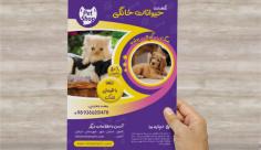 لایه باز پوستر نگهداری حیوانات خانگی