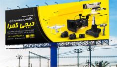 طرح بنر تابلو و بیلبورد تبلیغاتی فروشگاه دوربین عکاسی و فیلمبرداری