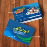طرح ست تبلیغاتی آموزشگاه مهد کودک و پیش دبستانی (تراکت رنگی، کارت ویزیت، تابلو سردرب ، تراکت ریسو)