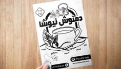 طرح لایه باز تراکت ریسو فروشگاه دمنوش و چای