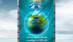 طرح لایه باز پیام شهروندی حفظ آب و کره زمین