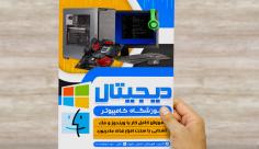 طرح لایه باز پوستر تبلیغاتی آموزشگاه کامپیوتر