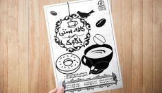 طرح لایه باز تراکت ریسو کافه سنتی