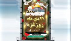 طرح لایه باز بنر 29 دی روز غزه