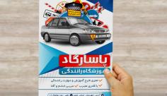 طرح لایه باز پوستر تبلیغاتی آموزشگاه رانندگی