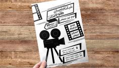 طرح لایه باز تراکت ریسو شرکت فیلمسازی