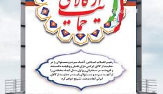 طرح بنر لایه باز شعار سال 1397 حمایت از کالای ایرانی