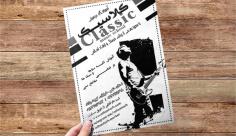 طرح لایه باز تراکت ریسو آموزشگاه موسیقی