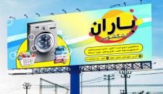 طرح لایه باز بنر مشاغل و تابلو تبلیغاتی خشکشویی
