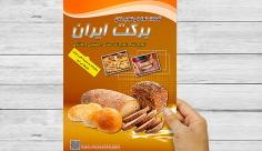 طرح لایه باز پوستر تبلیغاتی مجتمع نان برکت