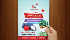 طرح لایه باز تراکت و پوستر تبلیغاتی دکتر قلب و عروق