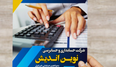 طرح لايه باز تراکت و پوستر رنگي شرکت حسابداری و حسابرسی