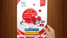 طرح لایه باز پوستر جراح و متخصص قلب و عروق