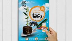 طرح لایه باز پوستر تجهیزات و ادوات کشاورزی