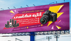 طرح لایه باز بنر تبلیغاتی آتلیه عکاسی