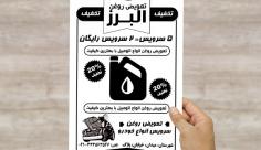 طرح لایه باز تراکت ریسو تعویض روغن البرز