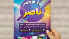 طرح لایه باز تراکت و پوستر تبلیغاتی رنگ فروشی ناصر