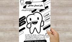 طرح لایه باز تراکت ریسو دندانپزشکی