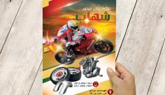 طرح لایه باز پوستر لوازم یدکی موتورسیکلت