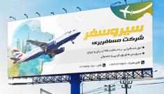 طرح لایه باز بنر تبلیغاتی شرکت مسافربری