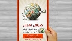 طرح لایه باز پوستر تبلیغاتی صرافی تهران