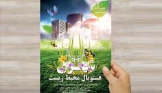 طرح لایه باز پوستر و تراکت فستیوال محیط زیست